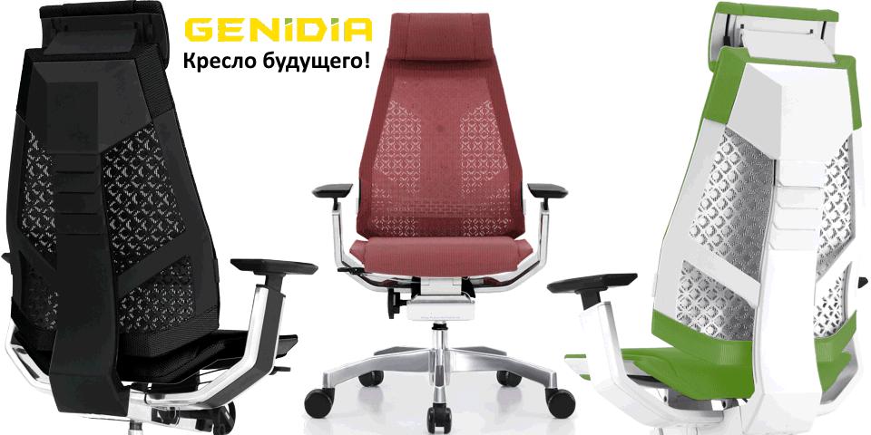 GeniDia