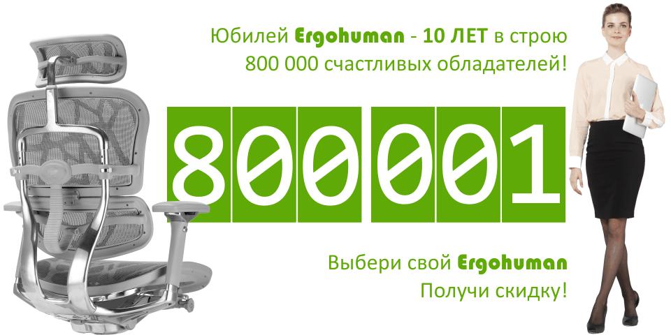 Юбилей ErgoHuman - 10 лет