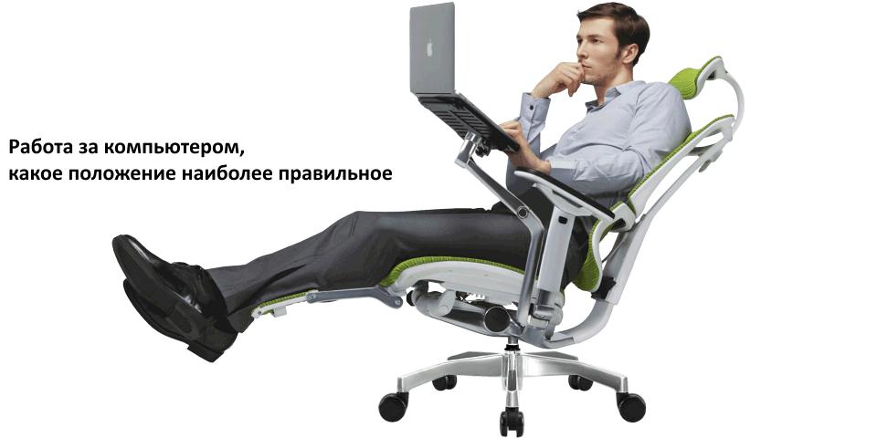 Работа за компьютером, какое положение наиболее правильное
