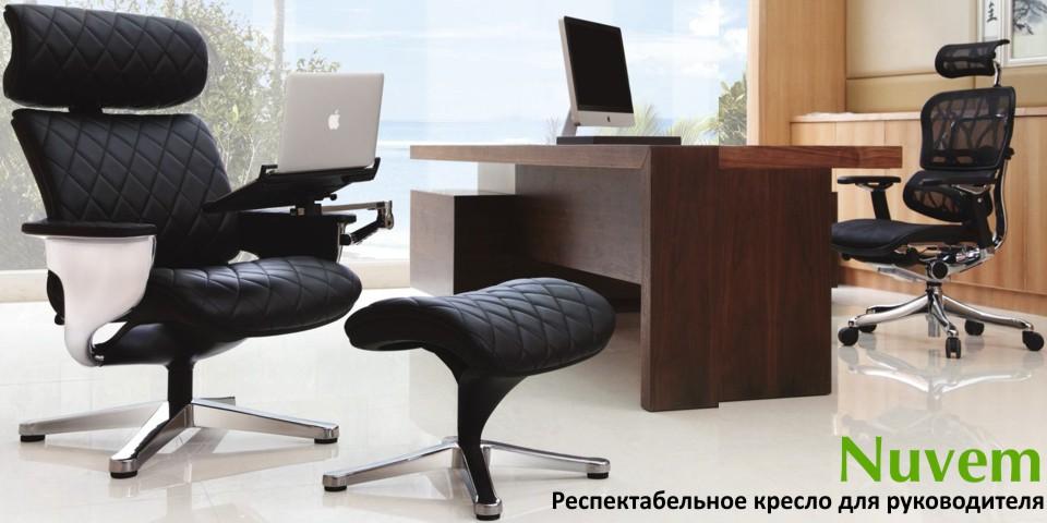 Респектабельное кресло руководителя
