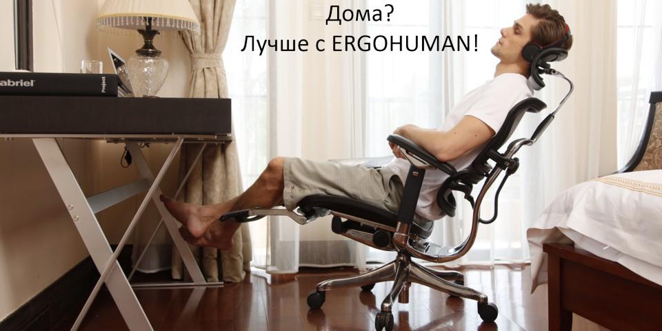 Удаленная работа выбрать кресло